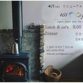 465cafe リニューアルオープン