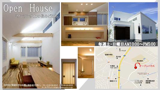 【毎週土・日】石川稜北モデルハウス好評公開中