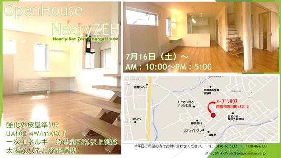 7/16(土)~ 石川町にてオープンハウス開催