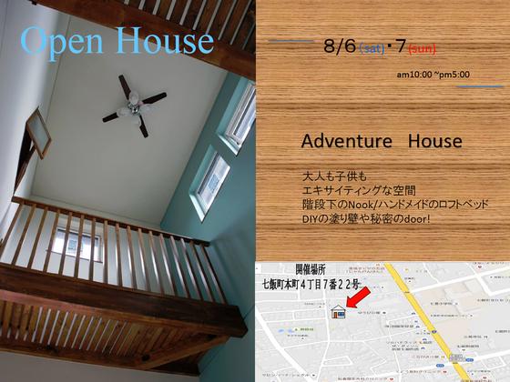 8/6(土)7(日)七飯町にてオープンハウス開催!