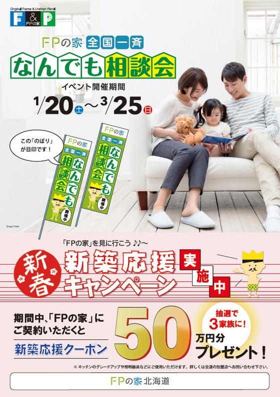 1/20(土)~3/25(日)FPの家 全国一斉なんでも相談会開催!