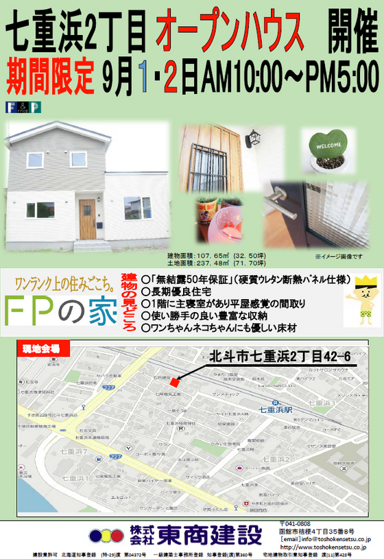 9/1(土)・2(日) 北斗市にて