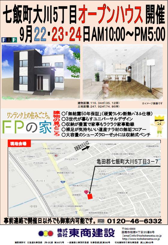 9/22(土)~24(月・祝) 七飯町にて