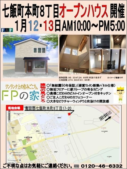 1/12(土)~13(日) 七飯町にて