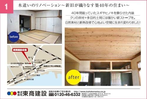 3/9(土)~10(日) 北斗市にてオープンハウス開催!