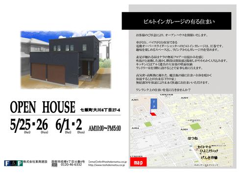 5/25(土)・26(日)・6/1(土)・2(日) 七飯町にて
