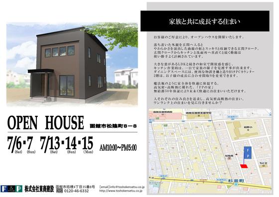 7/6(土)・7(日)・7/13(土)・14(日)・15(月・祝) 函館市にてオープンハウス開催!
