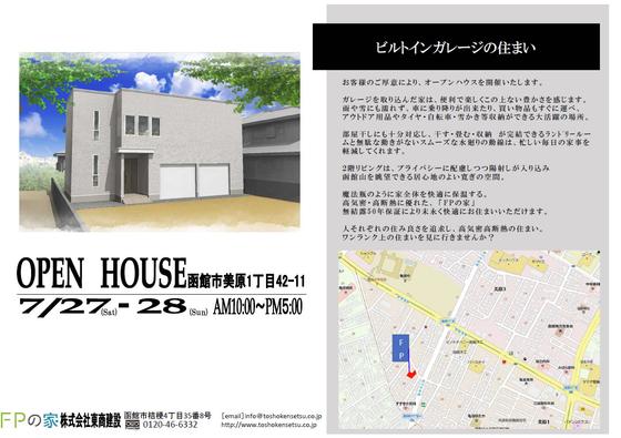 7/27(土)・28(日) 函館市美原にてオープンハウス開催!