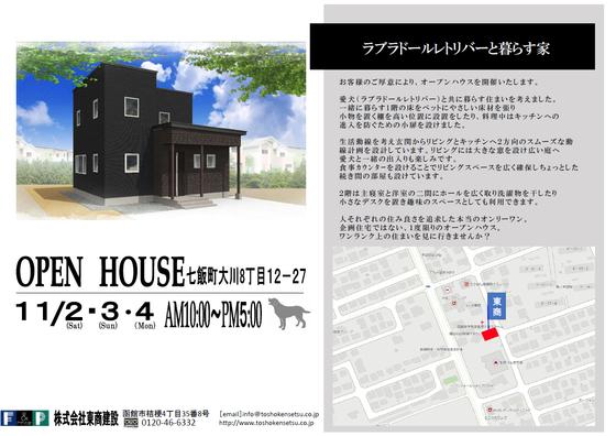 11/2(土)・3(日)・4(月・祝) 七飯町大川にてオープンハウス開催!