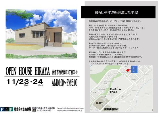 11/23(土)24(日)西旭岡町にてオープンハウス開催!