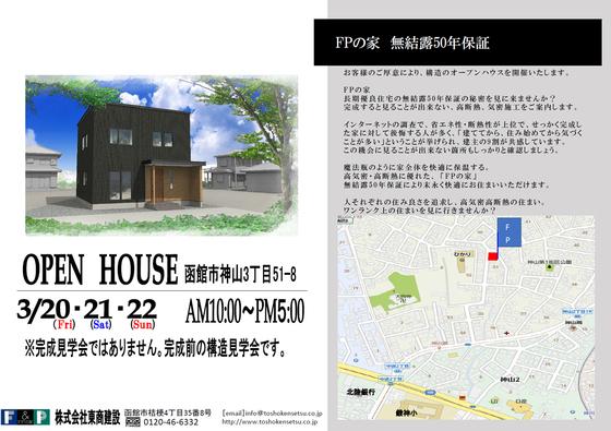 3/20(祝金)・21(土)・22(日) 函館市神山にて構造見学会開催!