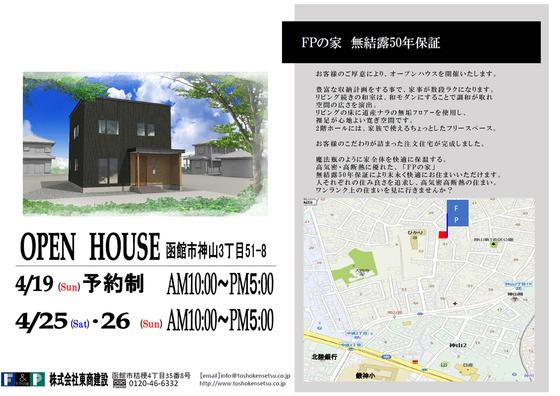 【完全予約制】4/19(日)・25(土)~26(日) 函館市神山にてオープンハウス開催!