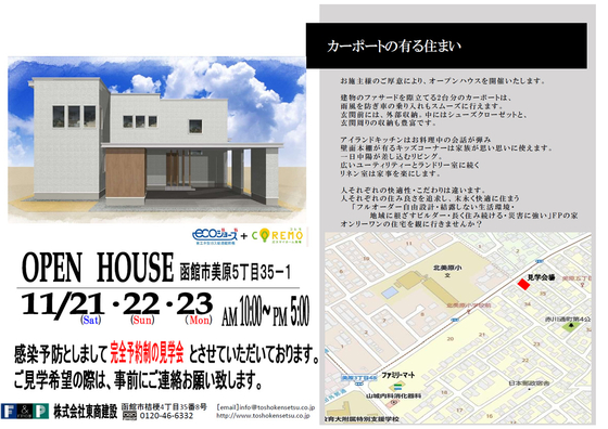 【完全予約制】11/21(土)~23(月祝) 函館市美原にてオープンハウス開催!