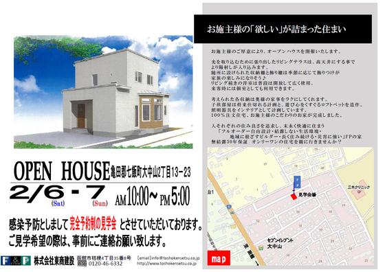 【完全予約制】2/6(土)・7(日) 亀田郡七飯町にてオープンハウス開催!