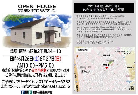 【完全予約制】6/26(土)・27(日) 昭和2丁目にてオープンハウス開催!