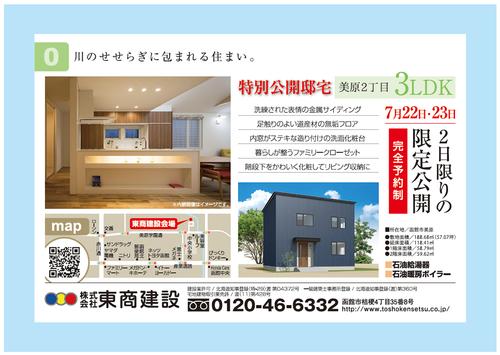 【完全予約制】 7/22(木祝)・23(金祝)『夏の住宅フェア』にて限定公開!