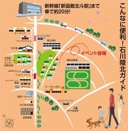 4月29日(祝)GW Housing Fair in石川稜北開催!