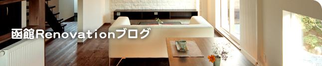 函館Renovationブログ